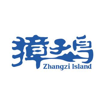 獐子岛集团股份有限公司大连海珍品分公司