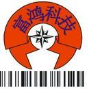 東莞市富鴻數碼科技有限公司