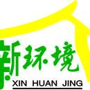 武汉新环境房地产经纪有限公司东湖尚郡分公司