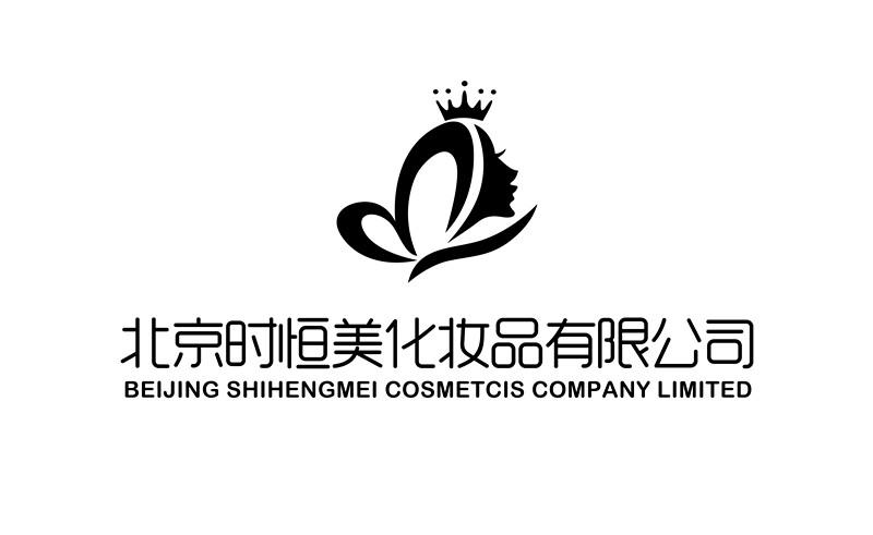 北京时恒美化妆品有限公司