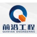 重慶前沿石油天然氣工程有限公司