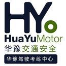 新乡华豫道路交通安全发展有限公司机动车驾驶员培训学校