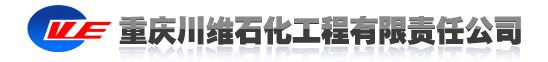 重慶川維石化工程有限責任公司