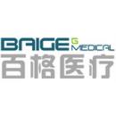 深圳市百格医疗技术有限公司