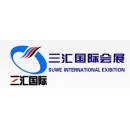 广东三汇国际会展有限公司