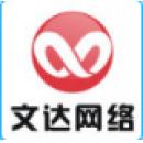 溫州文達網絡科技有限公司