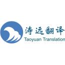 上海涛远翻译服务有限公司