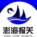 广州市澎海货运代理有限公司