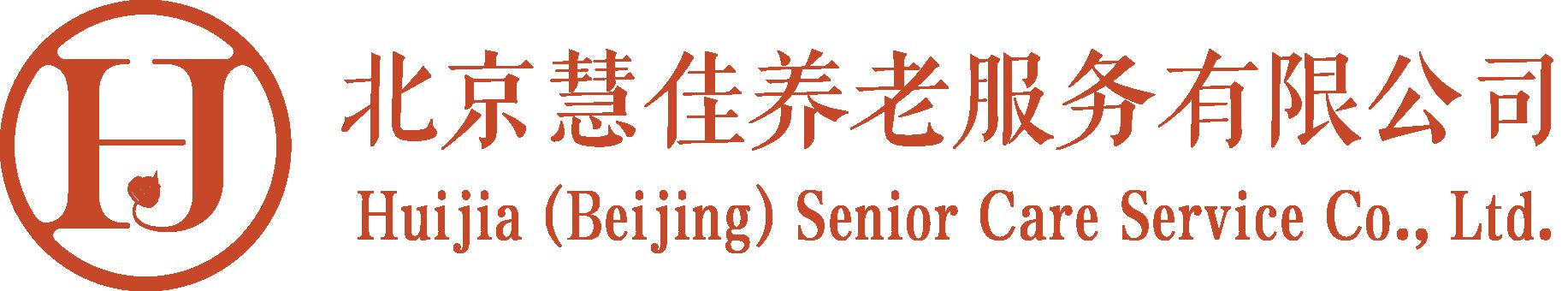北京慧佳养老服务有限公司