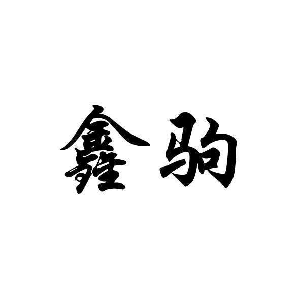 河南东浩门业有限公司