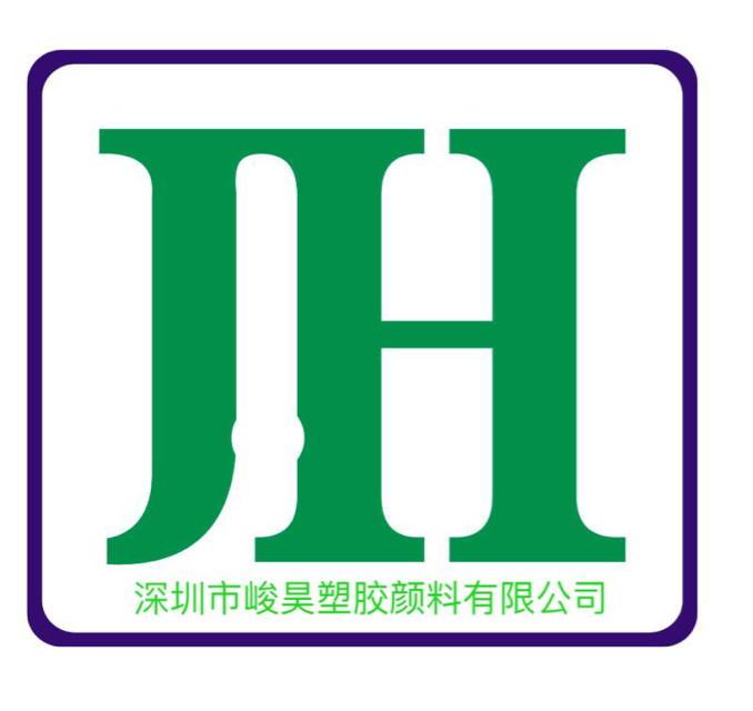 深圳市峻昊塑胶颜料有限公司