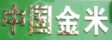 涡阳县金米企业管理服务有限责任公司