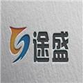 镇江途盛软件有限公司