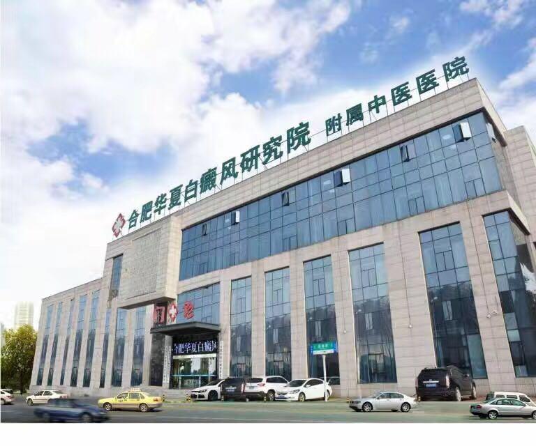 合肥華夏白癜風研究院附屬中醫醫院