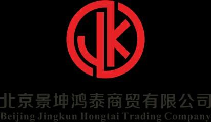 北京景坤鸿泰商贸有限公司