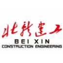 新疆北新国际工程建设有限责任公司