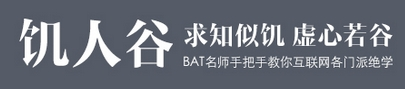 杭州饑人谷教育科技有限公司