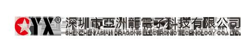 深圳市亚洲龙电子科技有限公司