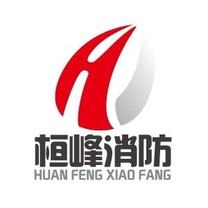 东莞市桓峰消防工程有限公司
