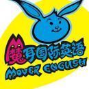 宁远县魔耳英语培训学校