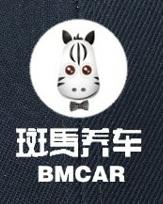 诚合(北京)汽车服务有限公司