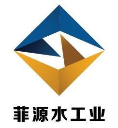 安徽菲源水工業設備有限公司