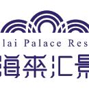 重慶海來匯景度假酒店有限公司