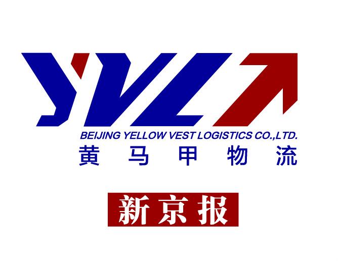 北京黄马甲物流有限公司