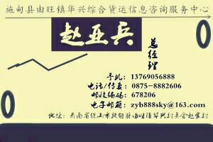 施甸县由旺镇华兴综合货运信息咨询服务中心