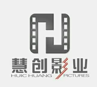 河南慧創影業股份有限公司
