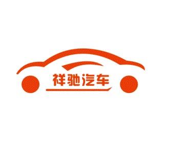 成都祥驰汽车租赁有限公司