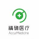 深圳精確醫療服務有限公司