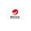 源动力企业管理集团股份有限公司