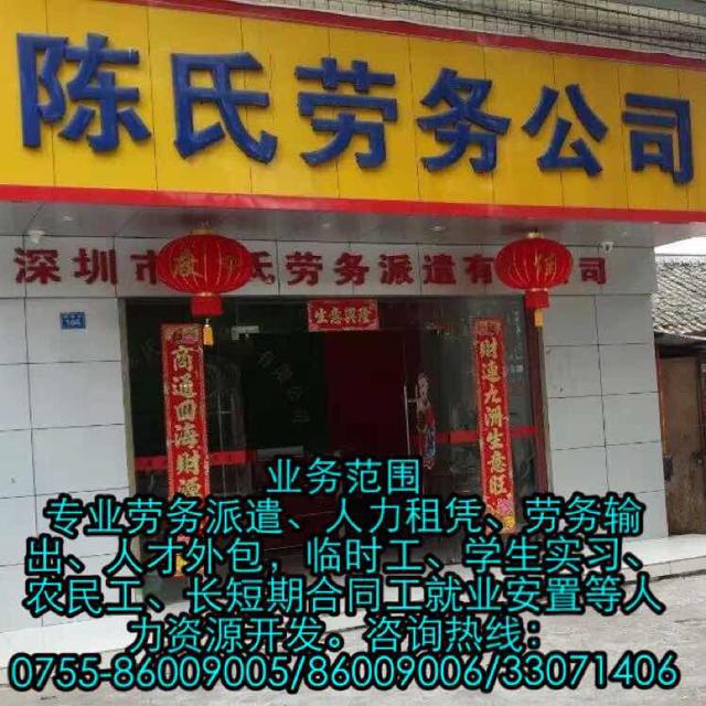 深圳市陈氏创兴劳务派遣有限公司