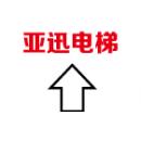 亚迅电梯(上海)有限公司