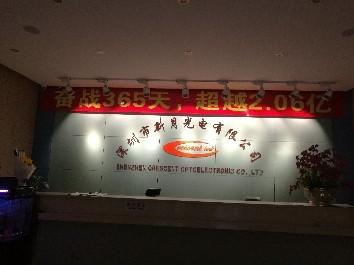 新月光电(深圳)股份有限公司