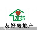 樟树市友好房地产开发有限公司