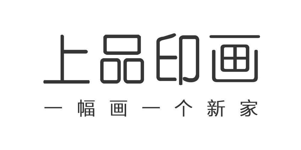 上品印画(北京)科技有限公司