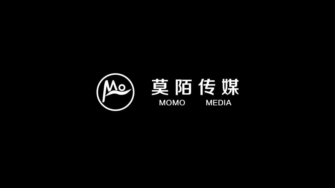 安徽莫陌文化傳媒有限公司