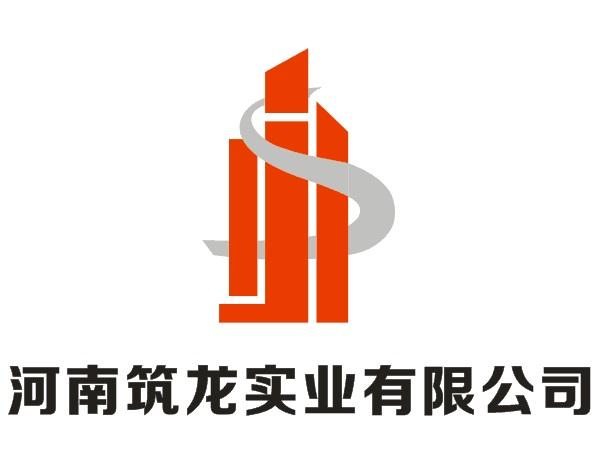 河南筑龍實業有限公司