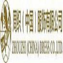 周织(中国)服饰有限公司