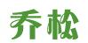 北京喬松網絡科技有限責任公司