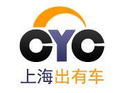 上海出有汽车销售有限公司