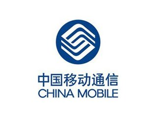 中國移動通信集團江西有限公司上高縣分公司泗溪鎮營業廳