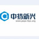 中持新兴环境技术中心(北京)有限公司