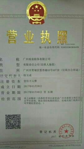 广州裕泉船务有限公司