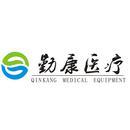 武汉勤康医疗设备有限公司
