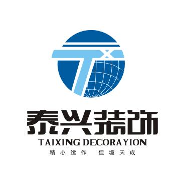 四川泰興裝飾工程有限責任公司