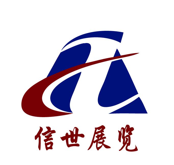 上海信世展覽服務有限公司