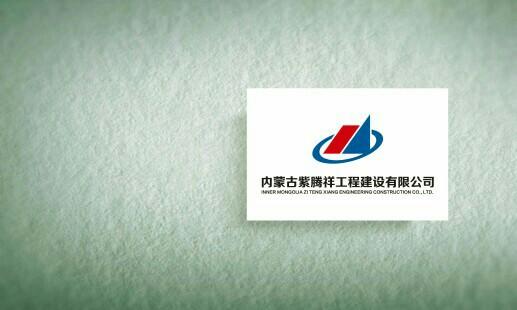 內蒙古紫騰祥工程建設有限公司